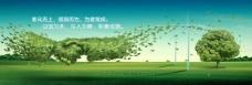 企业文化握手绿色