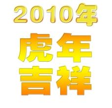 2010年虎年吉祥