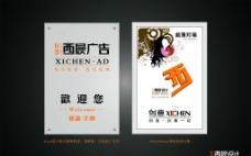 西晨广告欢迎牌图片