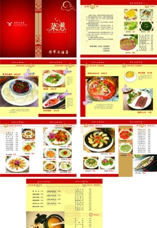 精美菜谱图片