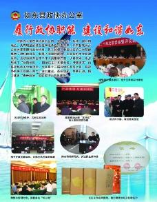 政协宣传展板图片