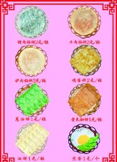 各式油饼图片