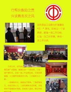 总工会宣传展板图片