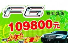 车顶牌 F6汽车宣传 造型牌