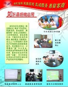 招商总局宣传展板图片