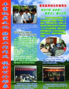安监局宣传展板图片