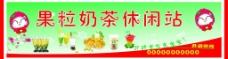 果粒奶茶休闲站图片