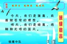 雄鹰 蓝天白云 帆船图片