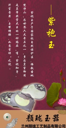 紫袍玉图片