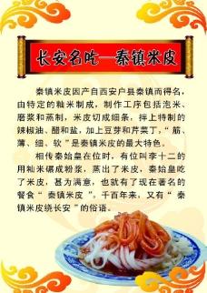 秦镇米皮 海报图片