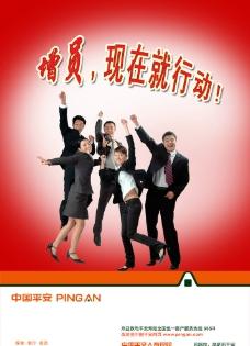 中国平安人寿保险公司增员行动图片