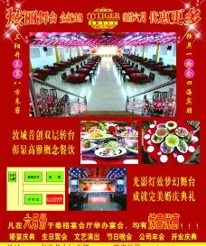 宴会厅单页图片