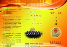 人民大会堂 画册 彩页图片