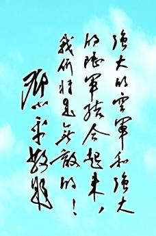 邓小平为空军题词图片