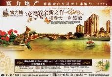 富力城-022