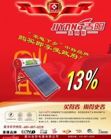 吉阳太阳能图片