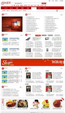 大胶东门户 企业图片
