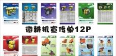 微耕机宣传单12P图片