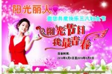 阳光丽人三八妇女节宣传单图片