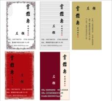 左强名片 五种样式图片