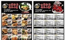 武骨DM菜单图片