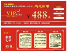 VIP卡 感恩卡 会员片 台北风情感恩卡图片