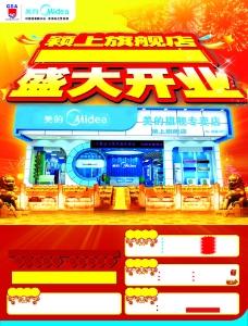 旗舰店开业正页图片