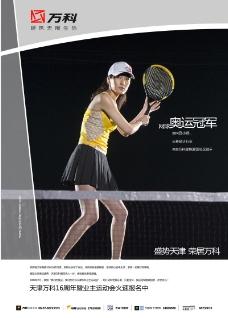 提案-网球我是冠军