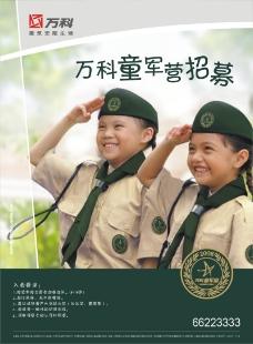 万科童军营招募海报