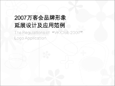 2007万客会品牌形象延展范例02