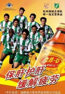 保健饮品海报图片