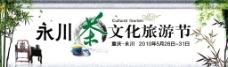 茶文化旅游节图片