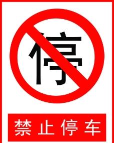 禁止停车图片