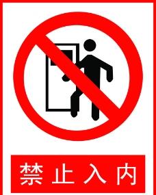 禁止入内图片