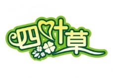 四叶草矢量艺术字图片