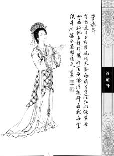 中国仕女百图_管道升图片
