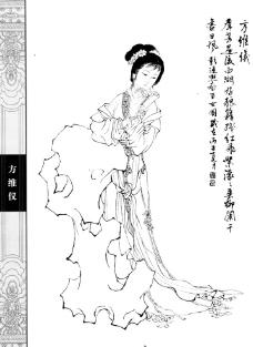 中国仕女百图 方维仪图片