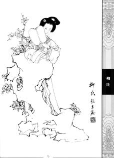 中国仕女百图_柳氏图片