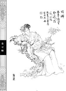 中国仕女百图 秦可卿图片