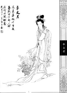 中国仕女百图 卓文君图片