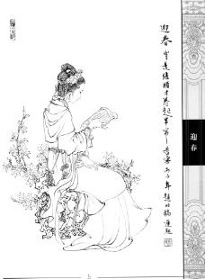 中国仕女百图 迎春图片