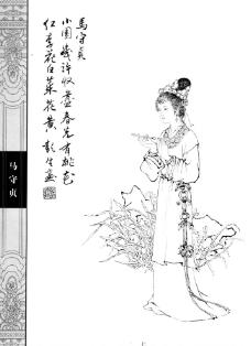 中国仕女百图 马守贞图片