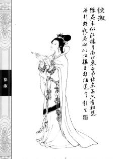 中国仕女百图 徐淑图片