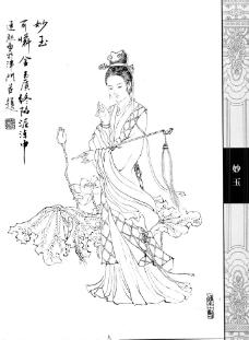 中国仕女百图_妙玉图片