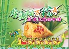 端午香粽图片