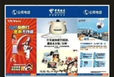 中国电信三面电话亭图片
