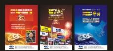 颐高数码城海报图片