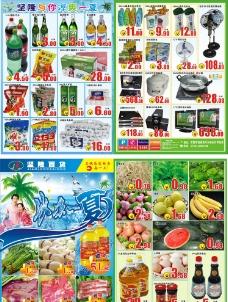 超市夏天海报图片