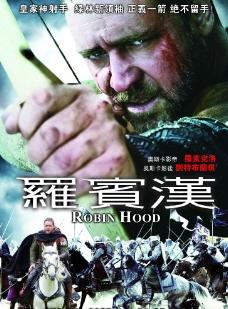 罗宾汉Robin Hood图片