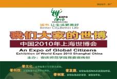 2010年上海世博会宣传展板